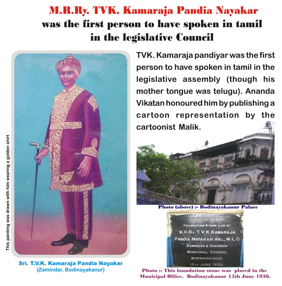 TVK. Kamaraja pandiyar was the first person to have spoken in tamil in the legislative assembly (though his mother tongue was telugu). Ananda Vikatan honoured him by publishing a cartoon representation by the cartoonist  Malik.